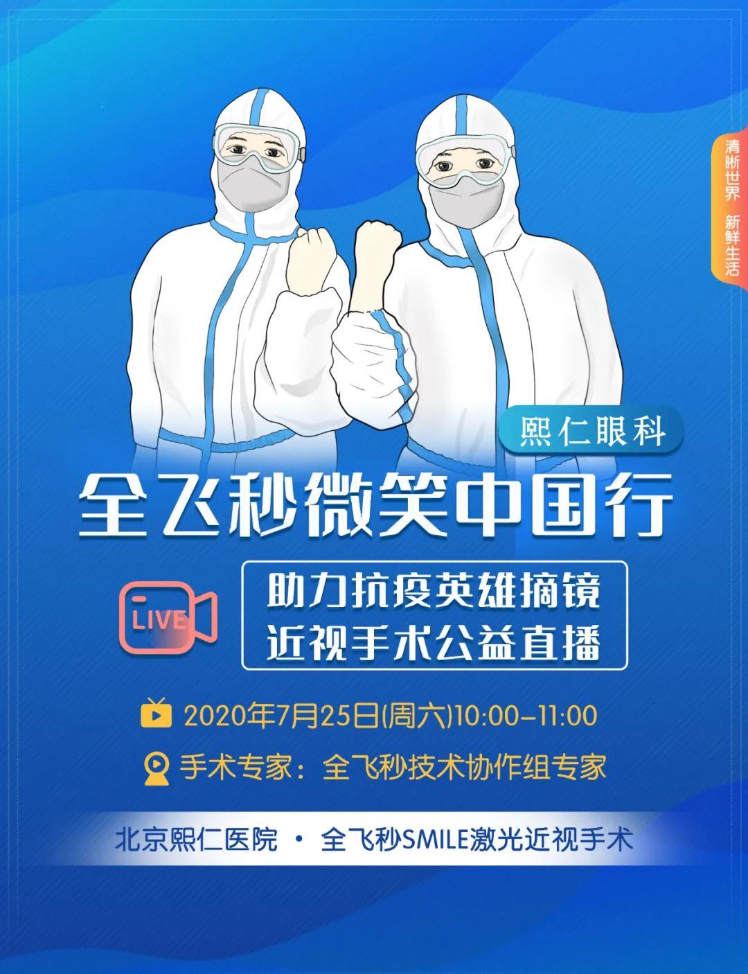 北京熙仁眼科医院-助力抗疫英雄 | 7月25日全飞秒近视手术直播,带您了解手术全过程