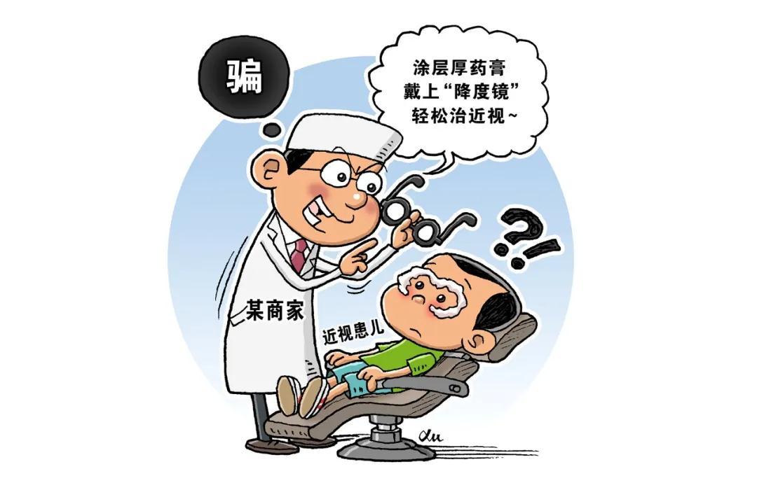 """北京熙仁眼科医院专家提醒:警惕儿童近视""""治愈系""""骗局,给家长们一些科学建议!"""